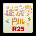 25歳の経済学ドリル logo