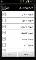 Screenshot of القرآن الكريم - هاني الرفاعي