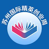 苏州国际精英创业周
