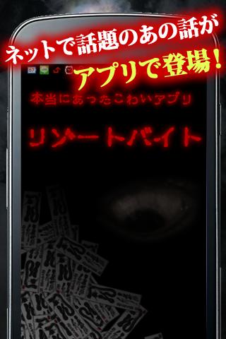 本当にあった怖いアプリ リゾートバイト無料版