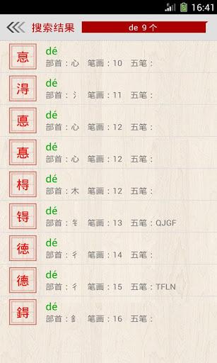 玩書籍App|新华字典免費|APP試玩