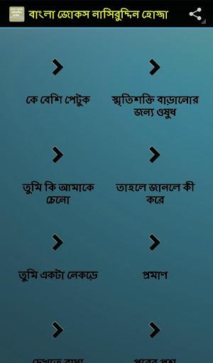 বাংলা জোকস নাসিরুদ্দিন হোজ্জা