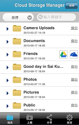 【免費工具App】Cloud Storage Manager-APP點子