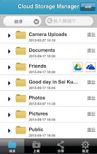 Cloud Storage Manager 工具 App-愛順發玩APP