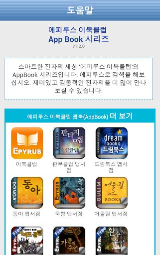 玩書籍App|[판타지]내 손안에 있소이다(전12권,완)免費|APP試玩