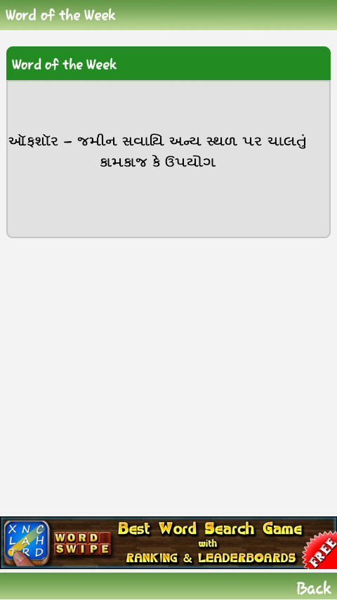 Gujarati Urban Dictionary- screenshot