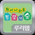 튀어나와요 동물의숲 루리웹 icon