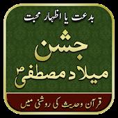Jashan-e-Melad-e-Mustafa