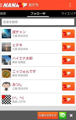 免費下載娛樂APP|ナナピー nana7p app開箱文|APP開箱王