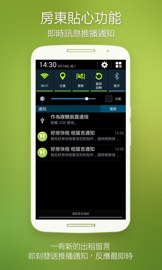 好房快租 - screenshot