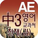 중3 교과서 영단어 천재(김) logo