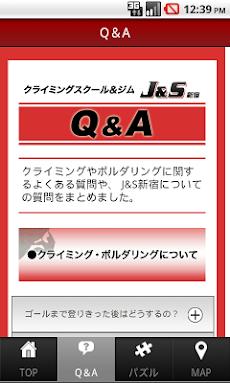 クライミングスクール&ジム J&S新宿のおすすめ画像3