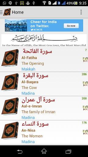 Quran Tafsir