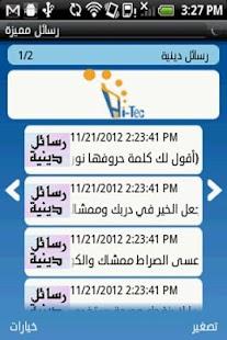 رسائل مميزة - screenshot thumbnail