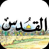 Al Quds (Tablet)