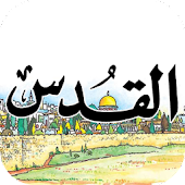 Al Quds (mobile)