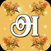Tamil Alphabet Tracing