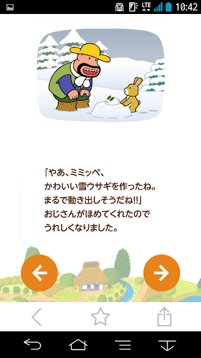 カールおらが村のお話|親子で楽しめる〜読み聞かせ絵本〜 for PC