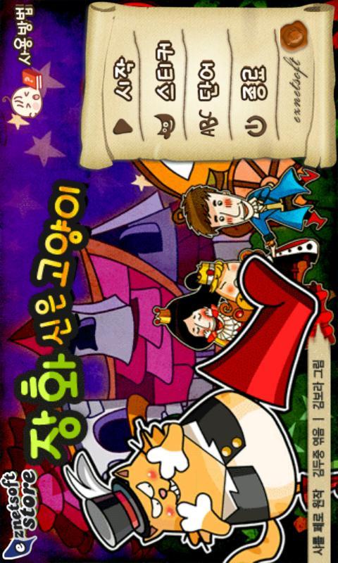 이지넷★장화신은 고양이 - screenshot
