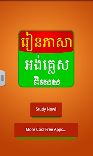 Special English for Khmer