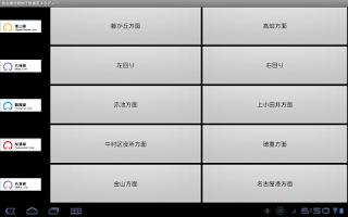 Screenshot of 名古屋市営地下鉄接近メロディー