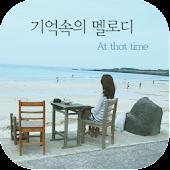 [벨,mp3]기억속의 멜로디_가슴을 울리는 명곡 모음
