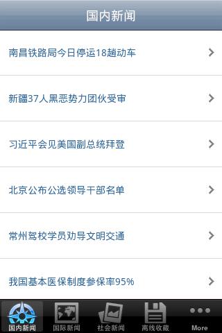 新闻阅读器 2011 - screenshot