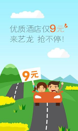 艺龙旅行-酒店·机票·火车票·旅游·攻略·景点·航班