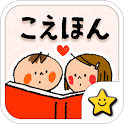 "Picture Book App ""Koehon"" icon"