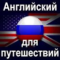 Английский для путешествий icon
