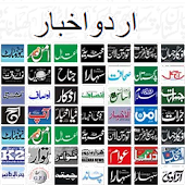 Urdu Newspapers Pakistan