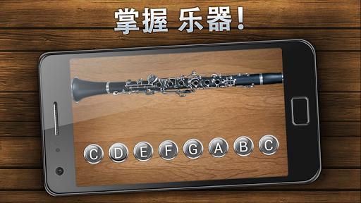 【免費音樂App】黑管应用-APP點子