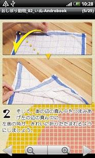 おしぼり動物 No.02 いぬ- screenshot thumbnail