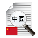 OCR for Traditional Chinese icon