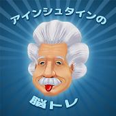 アインシュタインの脳トレ for GALAXY Note