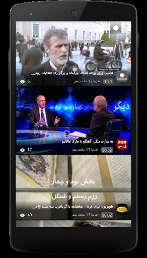 Persian Video