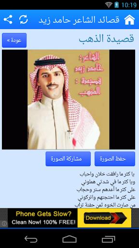 قصائد الشاعر حامد زيد