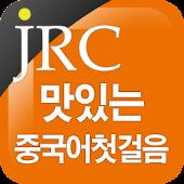 JRC 맛있는 중국어 첫걸음