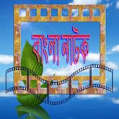 Bangla Natok বাংলা নাটক