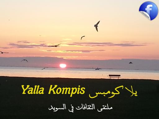 Yalla Kompis يلا كومبس
