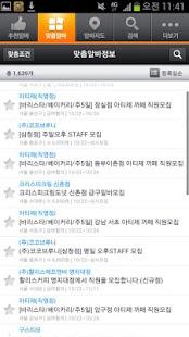알바몬 맞춤알바 - screenshot thumbnail