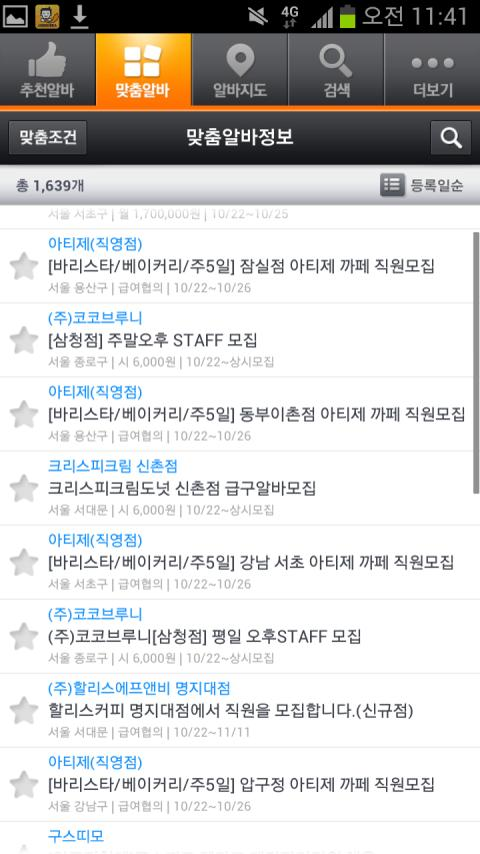 알바몬 맞춤알바 - screenshot