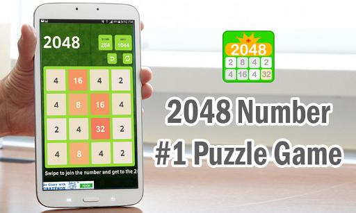 2048 숫자 퍼즐 게임