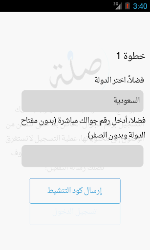 【免費新聞App】صلة (Silah)-APP點子