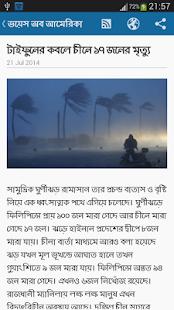 Bangladesh News বাংলাদেশ সংবাদ - náhled