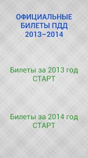 Билеты ПДД 2014 2013 РФ