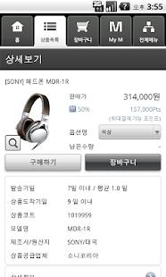 현대카드 M포인트몰 - screenshot thumbnail