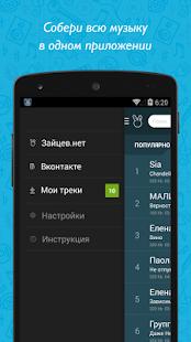 Zaycev – музыка и песни в mp3 - screenshot thumbnail