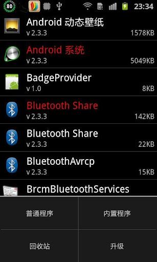 Root App Delete apk