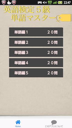 英検5級単語マスター